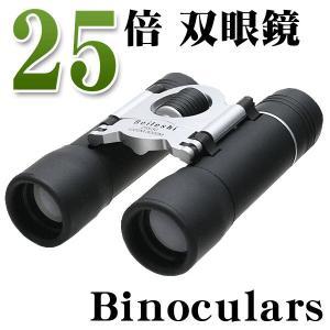 双眼鏡 25倍  ストラップ付 ピント コンパクト調整 簡単  双眼鏡 バックサイズ 安 25倍 双眼鏡 シルバー×黒|horidashiichiba