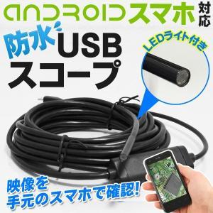 Android 対応 スマホ用 防水 USBワイヤーカメラ 水中撮影   スマホ 対応 ケーブルカメラ 5.5mm LED搭載 〓 microUSBカメラ