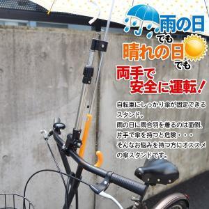 自転車傘スタンド 長さ 角度 調節可能 取付け かんたん 傘スタンド 〓 自転車傘スタンド horidashiichiba