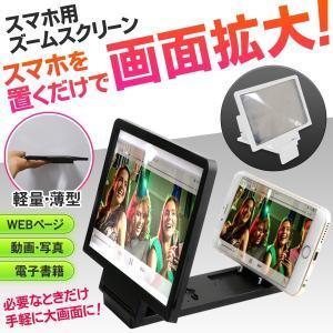 スマホ画面が拡大!大きな画面を楽しめるズームスクリーン! 折り畳み式で軽量・薄型!どこへでも持ち運べ...
