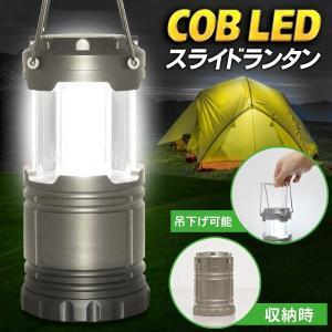 ランタン 激安 !  COB LEDスライド式ランタン 直視厳禁! COB スライド LEDランタン アウトドア〓 COB型 LED ランタン JH|horidashiichiba