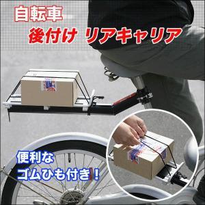 自転車 に 簡単取付け ! アルミ製 リアキャリー 工具不要 ! リヤキャリア スタンド ライト〓  自転車リアキャリア horidashiichiba
