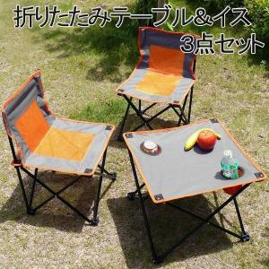 折りたたみテーブル&イス 3点SET  豪華ドリンクホルダー付き コンパクト収納 机+椅子(チェア)×2脚 キャンプやレジャー等に最適 激安セール 安|horidashiichiba