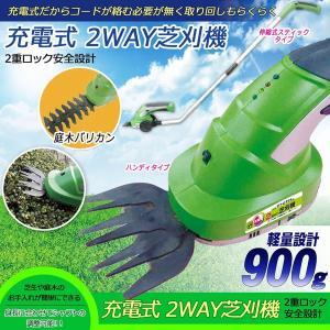 芝刈り機 草刈り機 電動 充電式 コードレス ガーデニング ハンディ & スティック式  2WA 軽量設計 安 芝刈機 HT-GT01|horidashiichiba