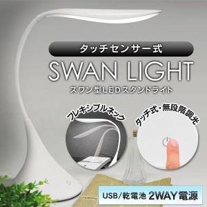 12球 LEDスタンドライト タッチスイッチ フレキシブルアーム  USB電源 & 乾電池式 デスクライト〓 スワン型LEDスタンドライト スワンライト|horidashiichiba
