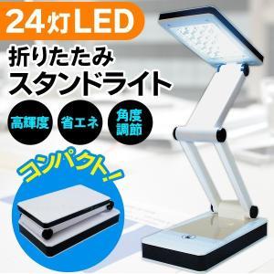 スタンドライト 高輝度24灯LED  折りたたんでコンパクト収納 入/切はワンタッチ  2電源式 USB/電池 コードレス照明 安 24LED 折りたたみスタンドライト AXL|horidashiichiba