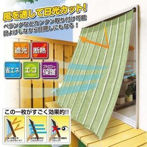 日よけオーニング 大 240cm×180cm  風を通して日光カット 省エネ・UVカット 簡単設置 遮光ガーデンスクリーン ひも付 安い シートTO LLサイズ 電気代の節約に|horidashiichiba