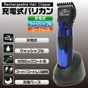 バリカン 水洗いOK 充電式  ウォッシャブル アタッチメント2種 くし 付 コードレス  セラミック刃 ヘアカッター 刈り高さ10段階(4〜30mm) 散髪 安  PR/CH|horidashiichiba