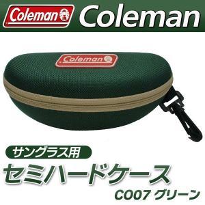 コールマン 正規品 セミハードケース  Coleman サングラス用 ケース グリーン CO-07〓 セミハードケース CO-07 緑|horidashiichiba