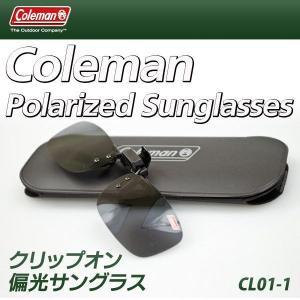Coleman コールマン  メガネ が素早く サングラス に!! クリップアップ 偏光サングラス ドライブ バイク 釣り UVカット 〓 サングラスCL01-1|horidashiichiba