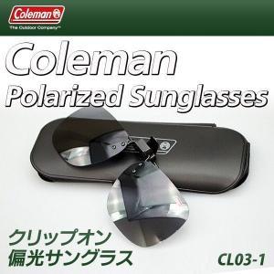 サングラス メンズ ブランド コールマン メガネ に装着 クリップ式 おしゃれ スポーツ レディース Coleman UVカット 偏光 CL03-1 horidashiichiba