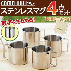 ステンレス 調理器具 ステンレスマグ 4点セット キャンピング食器 マグカップ 収納袋 折りたたみ式 〓ステンレスマグ CW-303|horidashiichiba