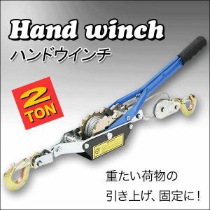 2トン ワイヤー式 2t ハンドウィンチ 重たい荷物の引き上げ 固定 移動 楽々! 大型 ハンドウインチ 道具〓 2t ハンドウィンチ|horidashiichiba