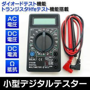 テスター デジタル表示 マルチメーター コンパクト 軽量 小型電流測定器 小型 電圧計 電池式 9V 安 デジタルテスターDT830B|horidashiichiba