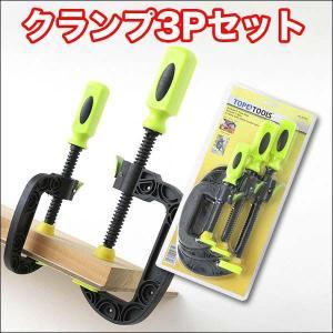 Cクランプ 3Pセット KLEM3|horidashiichiba
