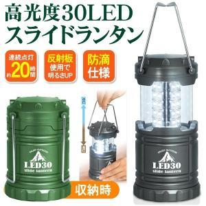 30灯 LED スライドランタン 引き出すだけ 自動点灯 連続点灯 約20時間 防滴 乾電池式 ランタン 〓 30灯LEDスライドランタン|horidashiichiba