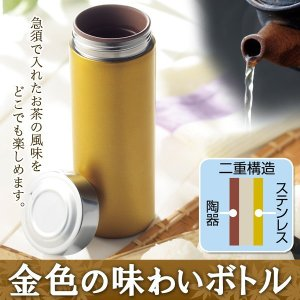 内側 陶器製 ドリンクボトル 250ml 水筒 保温 保冷 ステンレスボトル 二重構造 金色の味わいボトル〓 金色の味わいボトル|horidashiichiba