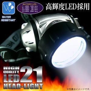 ◆ 激安 ! ◆ LED ヘッドライト 懐中電灯 21灯 シルバー 単四乾電池 防災グッツ アウトドア キャンプ 釣り 非常灯 〓 LED 21灯ヘッドライト|horidashiichiba