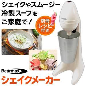 シェイクメーカー かんたん に スムージー 等ほしい分量作れる♪ 泡だて用 かきまぜ用 ブレード 2種類 カップ レシピ 付〓 シェイクメーカーSM|horidashiichiba