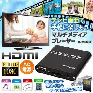 マルチメディアプレーヤーHDMD200 テレビ で SD USB 動画  車載もOK シガー電源付〓 マルチメディアプレーヤー HDMD200