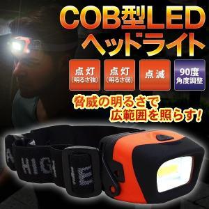 COB型 LEDヘッドライト 超高輝度 COB型LED採用 角度調整 90度 点灯 点滅 3パターン フリーサイズ〓 COB型LEDヘッドライト HRN|horidashiichiba