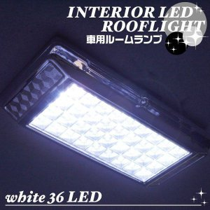 LED 36灯 自動車用 LEDルームライト 12V車用 LEDルームランプ ホワイトLED 〓 LEDルームランプ horidashiichiba