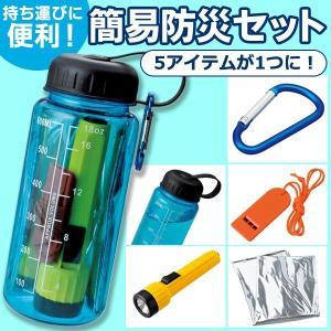 ボトルタイプ 防災グッズセット 水用ボトル カラビナ アルミブランケット コンパクトライト ホイッスル5点 〓 スマートエマージェンシーボトル|horidashiichiba