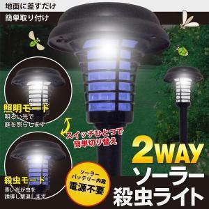 蚊をパチッと撃退! ソーラー充電式 LEDガーデンライト ソーラー殺虫ライト センサー  〓 2WAYソーラー殺虫ライト|horidashiichiba