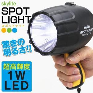 LEDスポットライト ワンタッチ 操作 ガンタイプ ピンポイント照明 1W ライト SL02 〓1W ライト SL02|horidashiichiba
