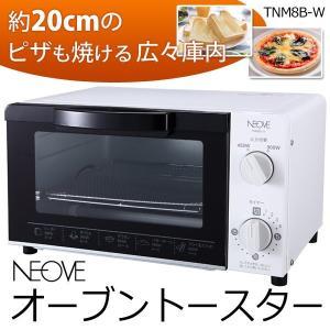 2枚焼き オーブントースター TNM8A-W ピザ お餅 も焼けちゃう 450W 900W 2段階切替  〓オーブントースター TNM8B-W|horidashiichiba
