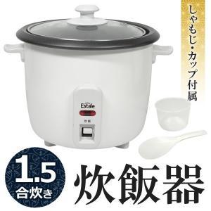 炊飯器 一人暮らし 用 1.5合 しゃもじ 計量カップ 付 シンプル 炊飯器  .5合炊き炊飯器 〓 ライスクッカー1.5合 M|horidashiichiba