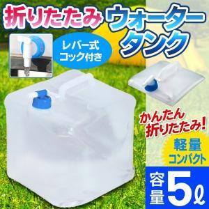 5L 給水タンク 折りたたみ 給水袋 蛇口 ノズル 付き 持ち運び コンパクト〓 折りたたみウォータータンク 5L 青|horidashiichiba