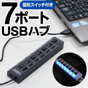 個別スイッチ付 7ポートUSBハブ マウス キーボード スマホ iPhone充電  LED ライト付〓 スイッチ付き 7ポートUSBハブ horidashiichiba