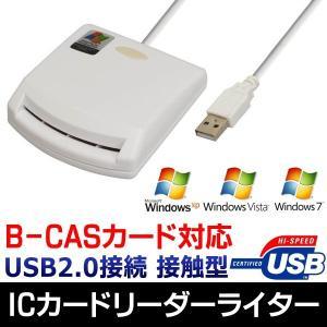 ICカードリーダー カードリーダー 変換名人 USB2.0 接触型  国税 電子申告 e-Tax  ICカードリーダーライター Windows8 32bit/64bit対応