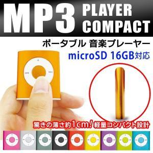 MP3プレーヤー 薄さ1cm シンプル コンパクト  microSD 対応 USB充電 USBケーブル 〓MP3プレーヤー compact|horidashiichiba