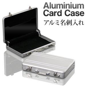 アルミアタッシュケース 型 名刺入れ カードケース 60枚収納 新社会人 必需品 〓 アルミ名刺入れ|horidashiichiba