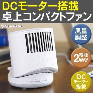 DCモーター扇風機  風量6段階 多機能  AC USB 2WAY電源 卓上扇風機 α〓ファンシリンダー FSQ-104U|horidashiichiba
