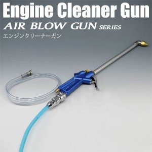 エンジンクリーナーガン エンジン 掃除 洗浄 洗車 クリーニングガン  自宅でもプロ顔負けの作業 自動車用のプロ仕様工具 安  エンジンクリーナーガン|horidashiichiba