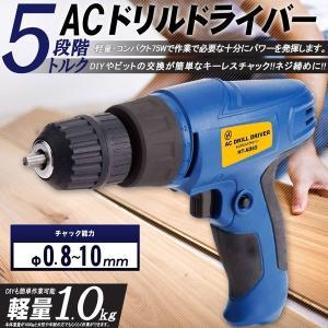 AC 電動ドリルドライバー トルク5段階 ネジ締め 穴あけ 電動工具 初心者でも楽々〓 AC ドリルドライバー HT-AD65|horidashiichiba