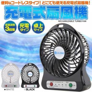 風量3段階 充電式コンパクト扇風機 サーキュレーター LEDライト付  USB充電 屋外用 屋内用 4.5W 長時間運転 〓コンパクト扇風機PT|horidashiichiba