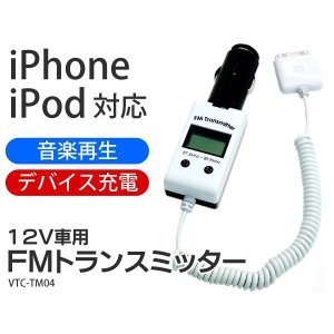 FMトランスミッター iPhone/iPod対応 Dock接続 音楽再生/充電OK! 〓 FMトランスミッター VTC-TM04α horidashiichiba