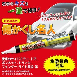 万能補修剤 愛車のキズにサッとひと塗り!かんたん一筆で補修 クリアコート 全塗装色対応 バイク・自動車用 ペン型で使いやすい 〓 傷かくし名人 horidashiichiba