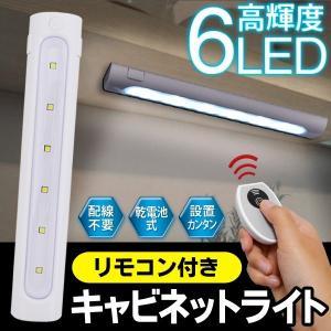 高出力・高輝度6LED 配線不要!設置はカンタン♪ リモコン付き クローゼット・キッチン照明 30cm インテリア 間接照明 〓 キャビネットライトβ|horidashiichiba