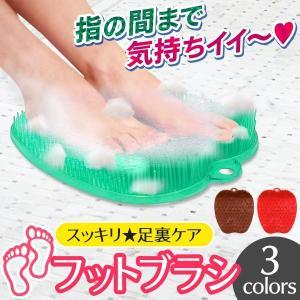 足洗い用マット おうちで気楽に足裏ケア 指の間まで清潔キレイ  爽快マッサージボード 安い フットブラシ