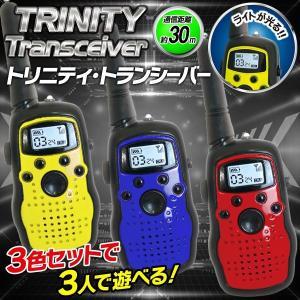 ハンディ無線機 本格派トランシーバー 本体 3台セット 通信距離30m  ライト点灯 9V電池・3本付 簡単操作 〓トリニティトランシーバー|horidashiichiba