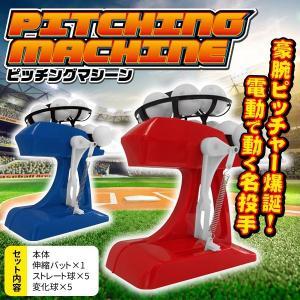 バッティング練習 ストレート変化球 電動で動く名投手!ボール合計10個+伸縮バット+本体 野球 玩具 〓 電動ピッチングマシーン