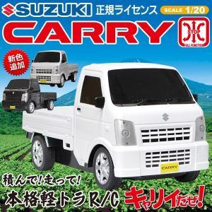SUZUKI スズキ 軽トラックラジコン CARRY 積んで!走って楽しい 1/20 正規品 フルファンクションR/C りんご箱付 新品玩具 〓 軽トラ キャリィ|horidashiichiba