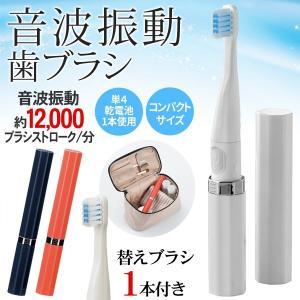 音波式電動歯ブラシ 軽量スリム 毎分12,000回の高速振動! 携帯コードレス 清潔水洗いOK 口内の細菌&歯垢除去 替えブラシ付き 〓 音波歯ブラシMT|horidashiichiba