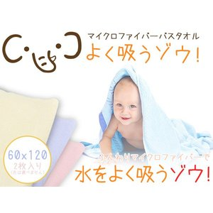 マイクロファイバーバスタオル 「よく吸うゾウ」 2枚セット!! horidashiichiba