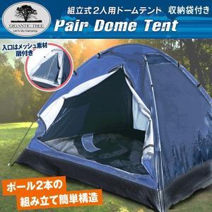 GIGANTIC TREE 簡易組立て 軽量 二人用テント ワイドな室内 コンパクト収納 キャンプ・アウトドア 持ち運び用ポーチ付き 〓 2人用ドームテントM|horidashiichiba
